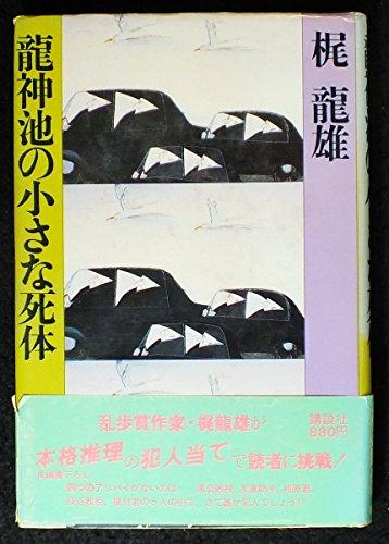 龍神池の小さな死体 (1979年)の詳細を見る