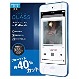 エレコム iPod Touch ガラスフィルム 【第6世代 / 第7世代】 ブルーライト 40%カット 9H 薄さ0.33mm