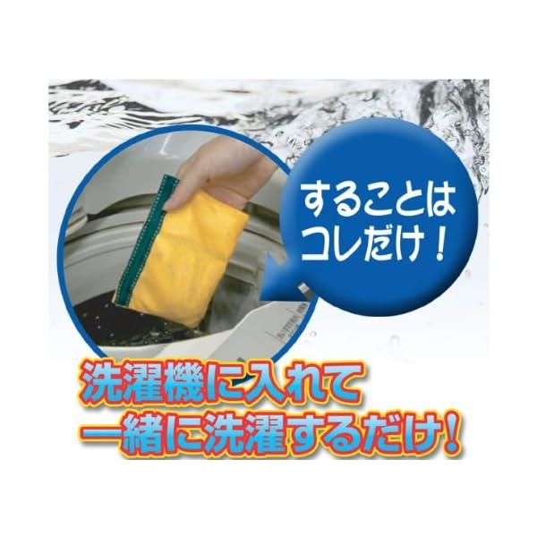 賢い洗濯ノススメの紹介画像4