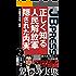 正しく知る人民解放軍 隠された内実 中国株式会社の研究2