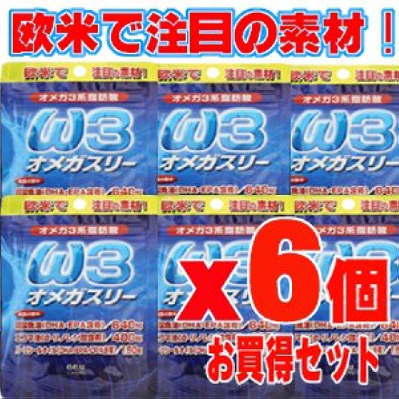 広告でる休戦オメガスリー 66球x6個セット