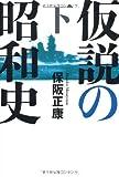 仮説の昭和史 下  昭和史の大河を往く 第十三集
