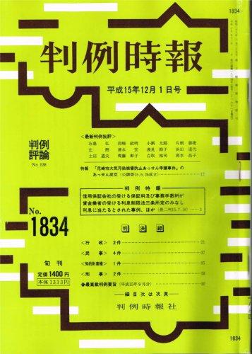 判例時報  2003年12月1日(1834号) (判例時報)