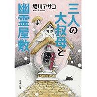 三人の大叔母と幽霊屋敷 (文春文庫)