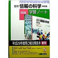 最新情報の科学 学習ノート