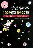 子どもの本 100問100答 / 一般財団法人大阪国際児童文学振興財団 のシリーズ情報を見る