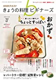 NHK きょうの料理 ビギナーズ 2019年 7月号 [雑誌] (NHKテキスト)