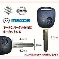 [Rn1125]キーカット無料!キーナンバーが分かればキーカット可能! 純正品質 ブランクキー・鍵・key 鍵 カット スズキ マツダ 日産 1ボタン キーレス キー加工 合鍵 キー加工 SUZUKI MATSUDA NISSAN 18100 -19617 8100 -9617