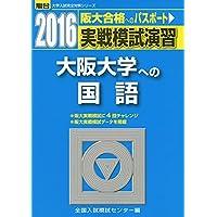実戦模試演習 大阪大学への国語 2016 (大学入試完全対策シリーズ)