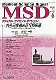 メディカル・サイエンス・ダイジェスト 2021年 06 月号 [雑誌]