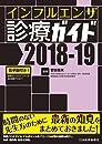 インフルエンザ診療ガイド2018-19【電子版付き】