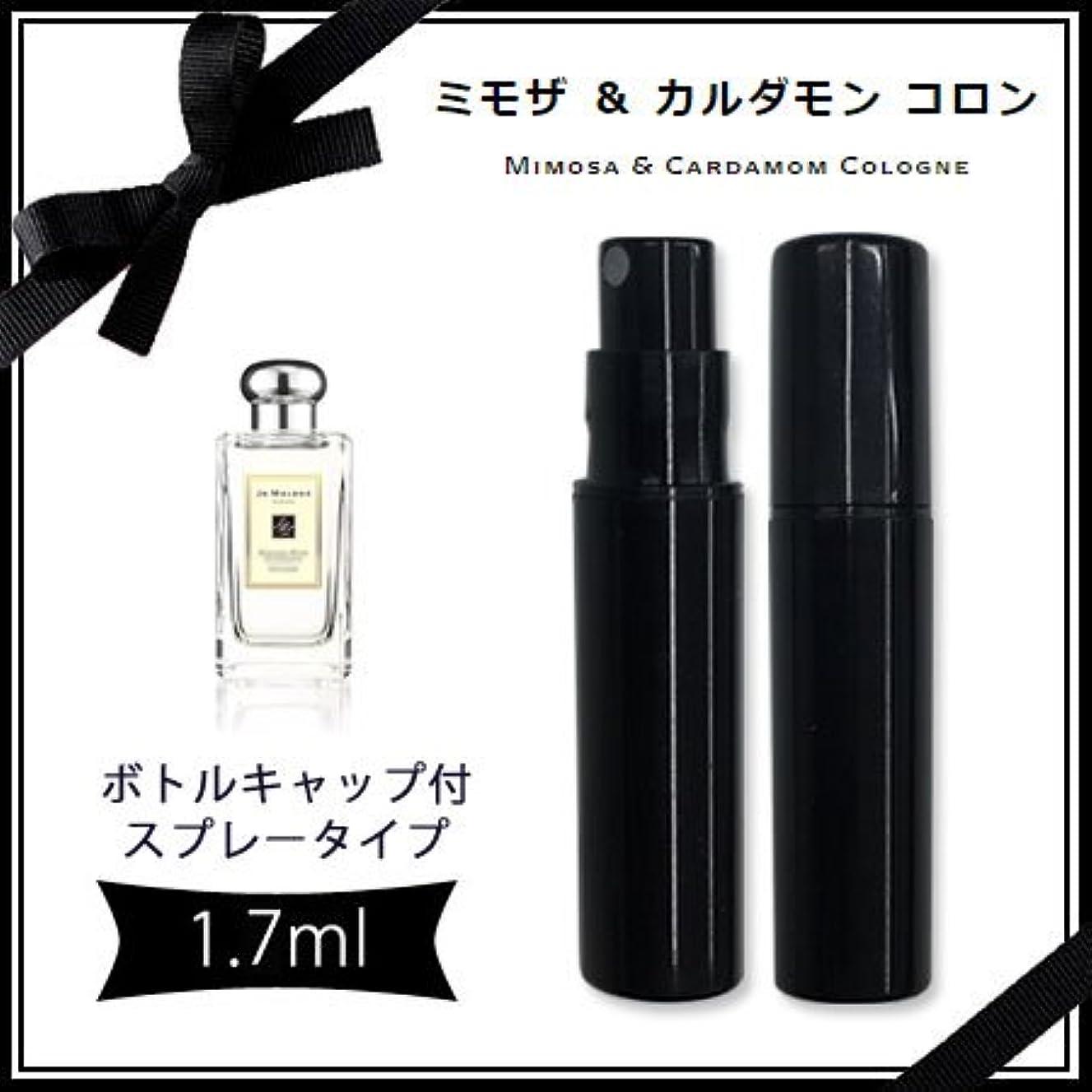 口実中級一方、ジョーマローン ミモザ & カルダモン コロン 1.7ml スプレーボトル -JO MALONE-