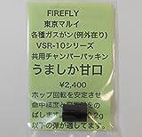 FIREFLY  うましか甘口  東京マルイ 各種ガスガン(例外在り)VSR-10シリーズ 共用チャンバーパッキン