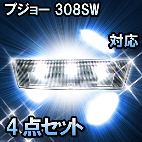 LEDルームランプ プジョー 308SW Cielo対応 4点セット