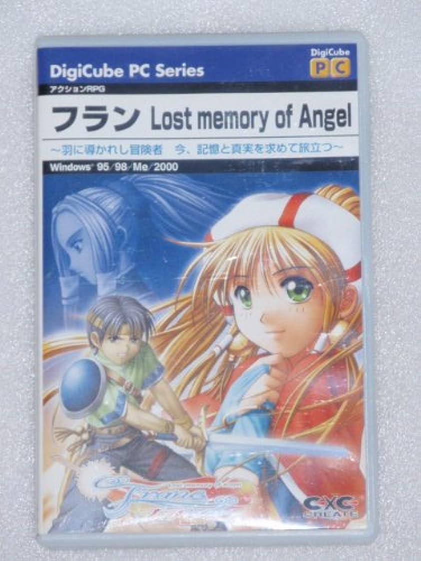 誘うフィドルランタンフラン Lost memory of Angel