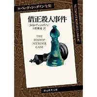 僧正殺人事件 ファイロ・ヴァンス・シリーズ