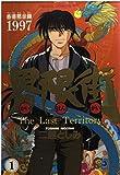 界限(かいはん)街—香港黙示録1997 (1) (Asuka comics DX)