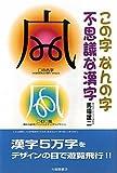 この字なんの字不思議な漢字