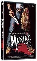 マニアック special version [DVD]