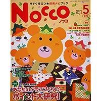 Nocco―今すぐ役立つ★保育ナビブック (2007-5)