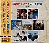 昭和のポップス&ムード歌謡(男性編)