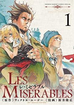 [新井隆広]のレ・ミゼラブル(1) (ゲッサン少年サンデーコミックス)