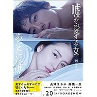 嘘を愛する女 (徳間文庫)
