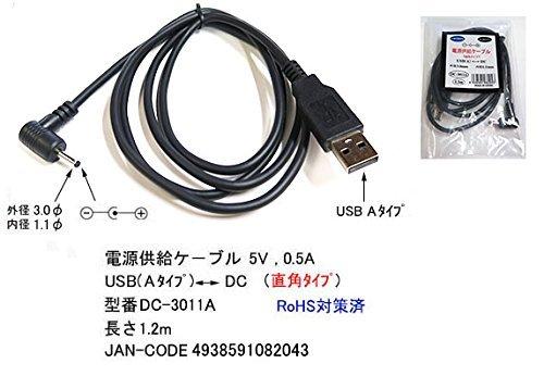 【カモン(COMON)製】USB(A)⇔DCジャック(外径:3.0φ/内径:1.1φ/L型)/黒/1.2m【DC-3011A】