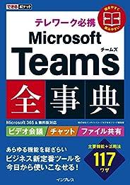 できるポケット テレワーク必携 Microsoft Teams全事典 Microsoft 365&無