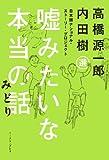 嘘みたいな本当の話 みどり 日本版ナショナル・ストーリー・プロジェクト