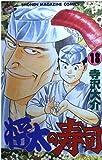 将太の寿司 18 (少年マガジンコミックス)