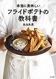 本当に美味しいフライドポテトの教科書 (角川書店単行本)