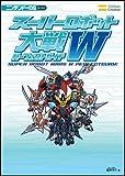 スーパーロボット大戦W パーフェクトガイド (ニンテンドーDS BOOKS)