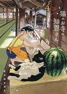 猫のお寺の知恩さん 4 (ビッグコミックス)