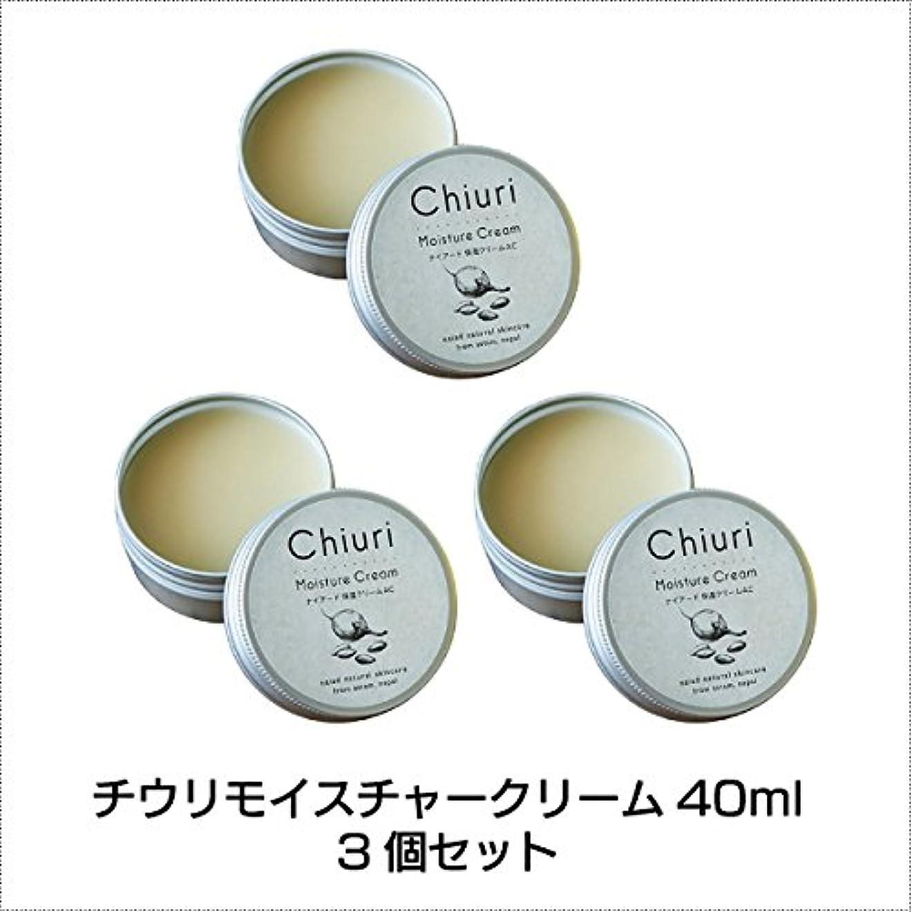 チウリモイスチャークリーム3個セット(40ml×3個)無添加保湿クリーム