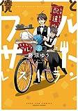 僕とフルサトレストラン 2 (IDコミックス ZERO-SUMコミックス)