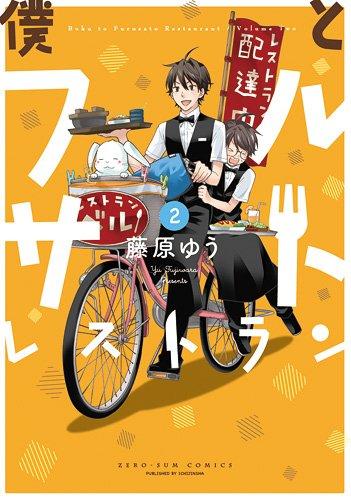 僕とフルサトレストラン 2 (IDコミックス ZERO-SUMコミックス)の詳細を見る