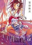 ききみみ図鑑 (HARTA COMIX)