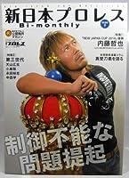 新日本プロレス Bi-monthly VOL.9 内藤哲也