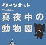 NHK クインテット「真夜中の動物園」 画像