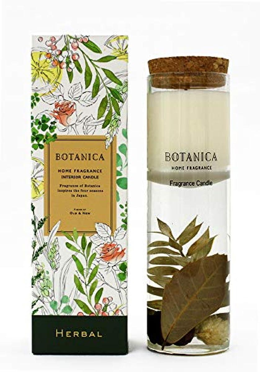 公深める然としたBOTANICA(ボタニカ) BOTANICA インテリアキャンドル ハーバル Interior Candle Herbal ボタニカ H160×Φ50mm/90g