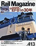 Rail Magazine (レイル・マガジン) 2018年2月号 Vol.413