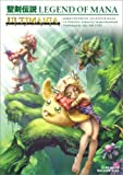 聖剣伝説LEGEND OF MANA ULTIMANIA (SE-MOOK)