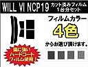TOYOTA トヨタ WILL VI 車種別 カット済み カーフィルム NCP19 / ダークスモーク