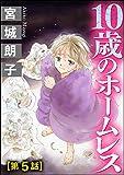 10歳のホームレス(分冊版) 【第5話】 (ストーリーな女たち)