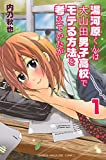 湯河原くんは大山田男子高校でモテる方法を考えていたが / 内乃 秋也 のシリーズ情報を見る