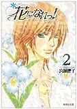 花になれっ! 2 (集英社文庫―コミック版) (集英社文庫 み 42-2)