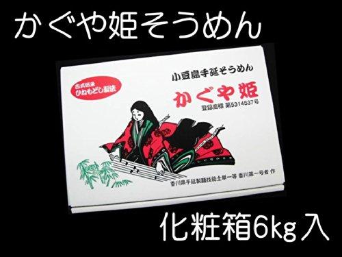 小豆島手延べ素麺かぐや姫6kg(50g×5束×12袋×2箱)