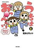 うちはおっぺけ 3姉妹といっしょ(6) (バンブーコミックス すくパラセレクション)