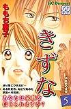きずな プチデザ(5) (デザートコミックス)